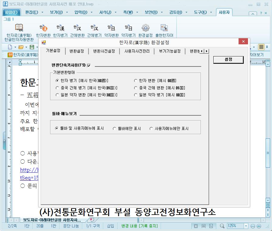 漢字路애드인_아래아한글용_캡처5_환경설정.PNG