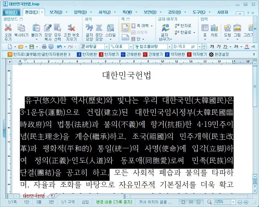 漢字路애드인_아래아한글용_캡처24_한자병기실행결과.png
