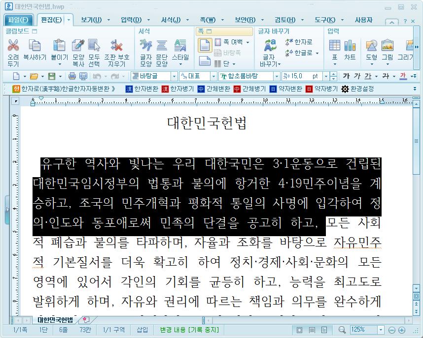 漢字路애드인_아래아한글용_캡처23_변환영역선택.png