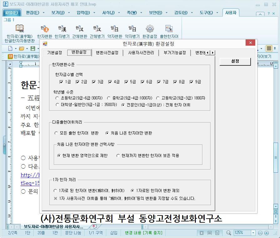 漢字路애드인_아래아한글용_캡처6_환경설정.PNG
